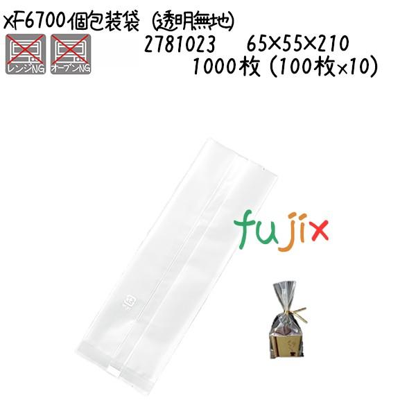 個包装袋(透明無地) XF6700 1000枚 (100枚x10)/ケース