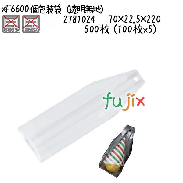 個包装袋(透明無地) XF6600 500枚 (100枚x5)/ケース