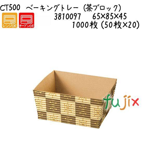 ベーキングトレー(茶ブロック) CT500 1000枚 (50枚×20)/ケース
