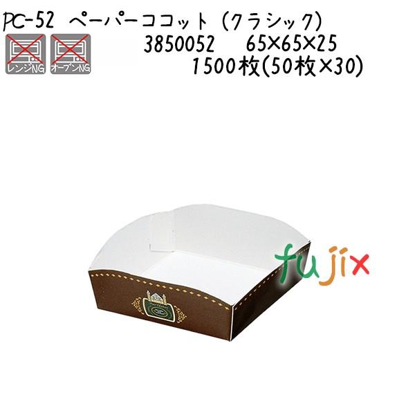 ペーパーココット(クラシック) PC-52 1500枚(50枚×30)/ケース