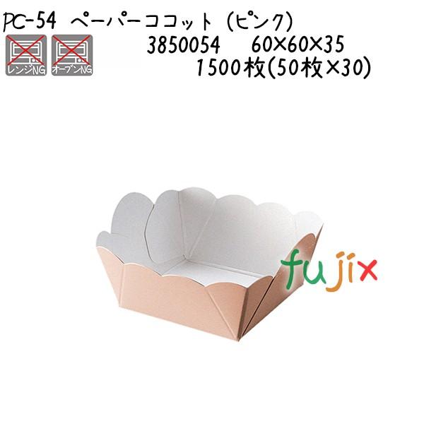 ペーパーココット(ピンク) PC-54 1500枚(50枚×30)/ケース