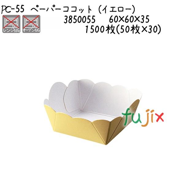 ペーパーココット(イエロー) PC-55 1500枚(50枚×30)/ケース