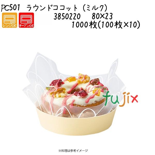 ラウンドココット(ミルク) PC501 1000枚(100枚×10)/ケース