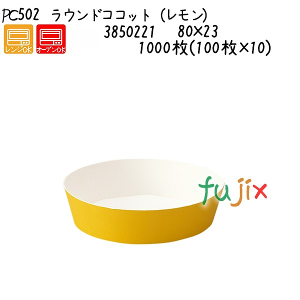 ラウンドココット(レモン) PC502 1000枚(100枚×10)/ケース