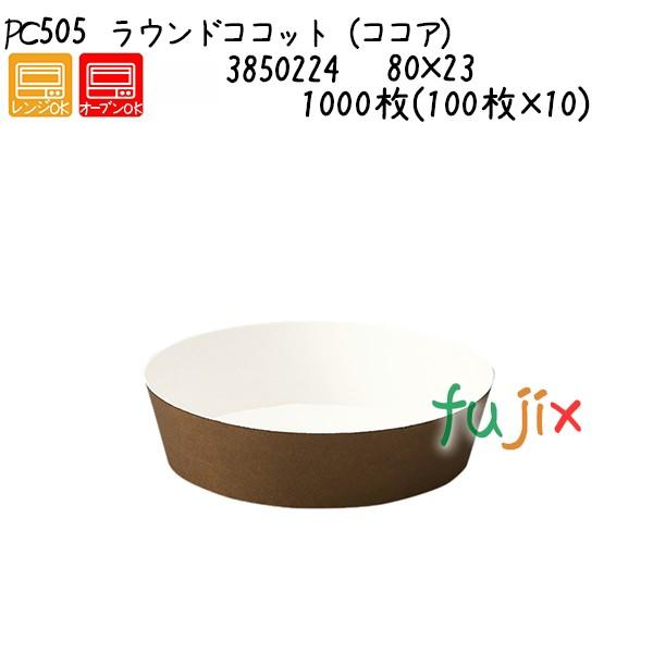 ラウンドココット(ココア) PC505 1000枚(100枚×10)/ケース
