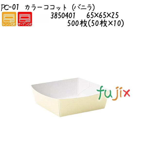 カラーココット(バニラ) PC-01 500枚(50枚×10)/ケース