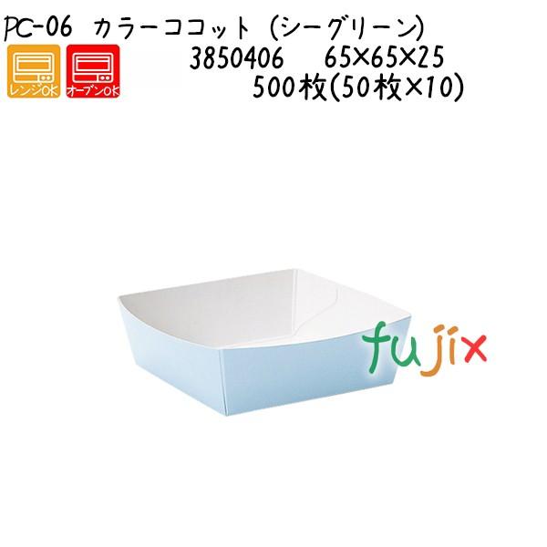 カラーココット(シーグリーン) PC-06 500枚(50枚×10)/ケース