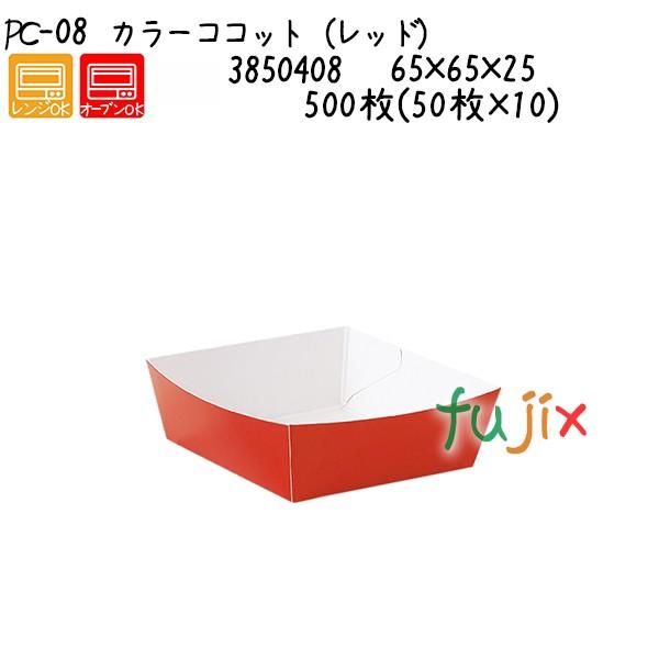 カラーココット(レッド) PC-08 500枚(50枚×10)/ケース