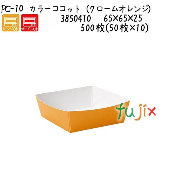 カラーココット(クロームオレンジ) PC-10 500枚(50枚×10)/ケース