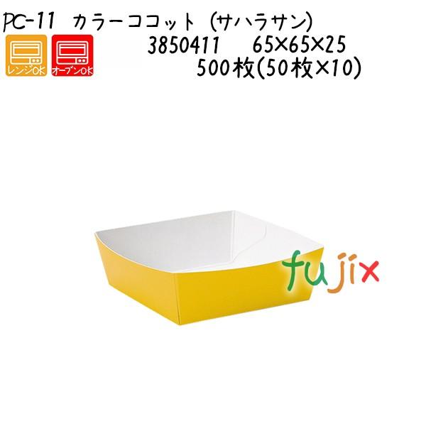 カラーココット(サハラサン) PC-11 500枚(50枚×10)/ケース