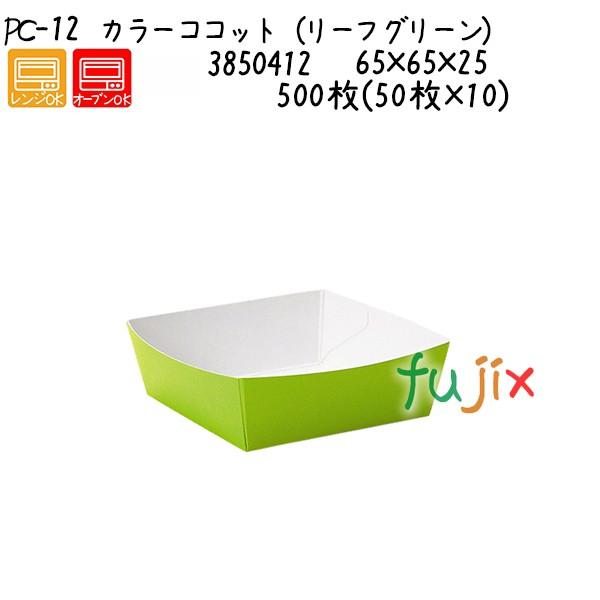 カラーココット(リーフグリーン) PC-12 500枚(50枚×10)/ケース