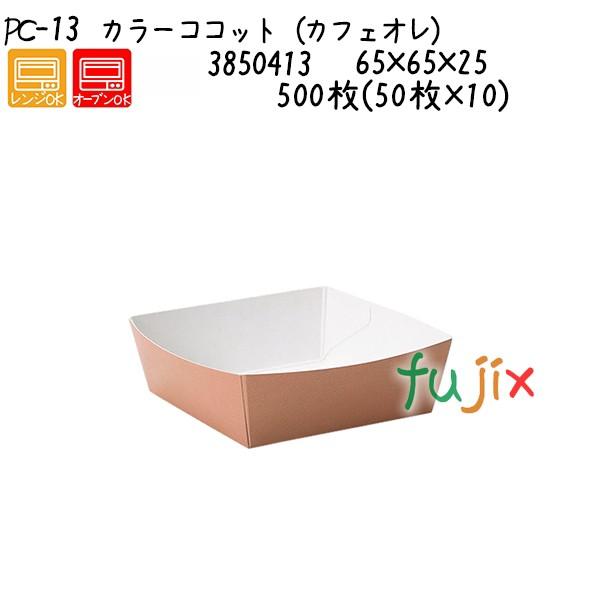 カラーココット(カフェオレ) PC-13 500枚(50枚×10)/ケース