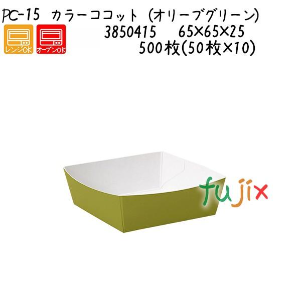 カラーココット(オリーブグリーン) PC-15 500枚(50枚×10)/ケース