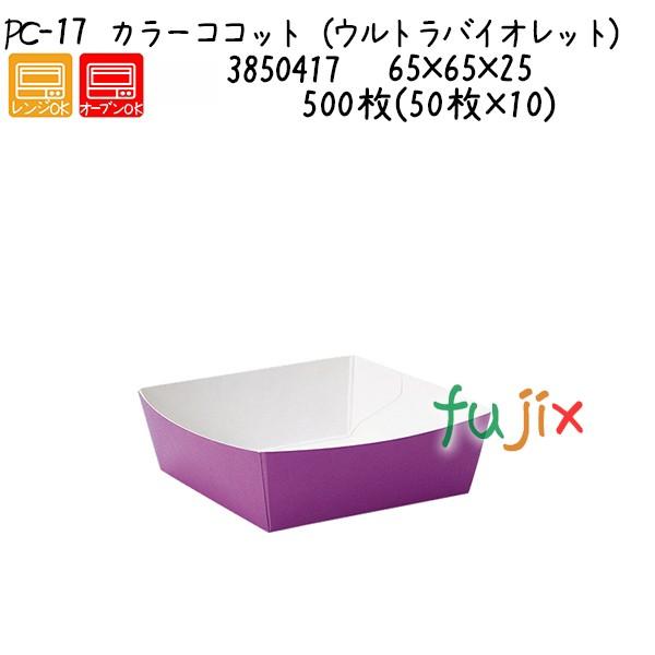 カラーココット(ウルトラバイオレット) PC-17 500枚(50枚×10)/ケース