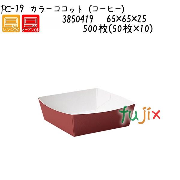 カラーココット(コーヒー) PC-19 500枚(50枚×10)/ケース