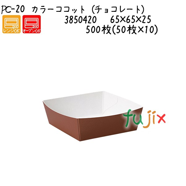 カラーココット(チョコレート) PC-20 500枚(50枚×10)/ケース