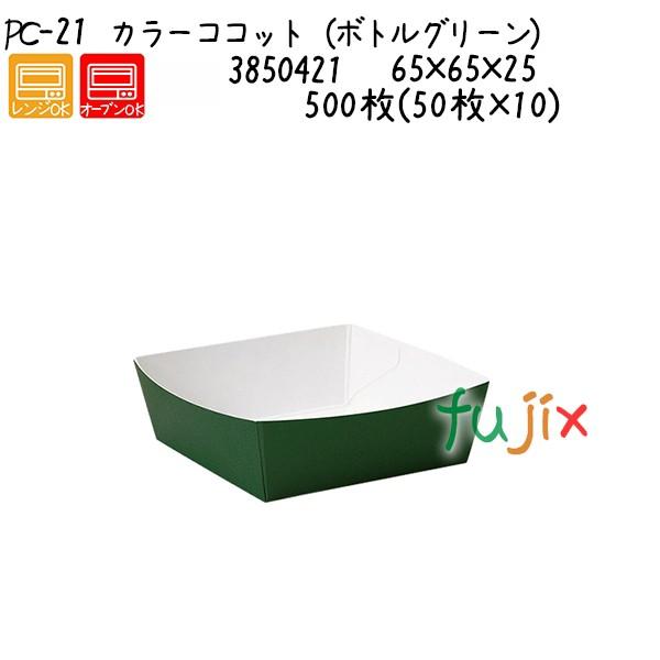 カラーココット(ボトルグリーン) PC-21 500枚(50枚×10)/ケース