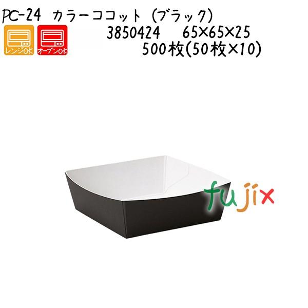 カラーココット(ブラック) PC-24 500枚(50枚×10)/ケース