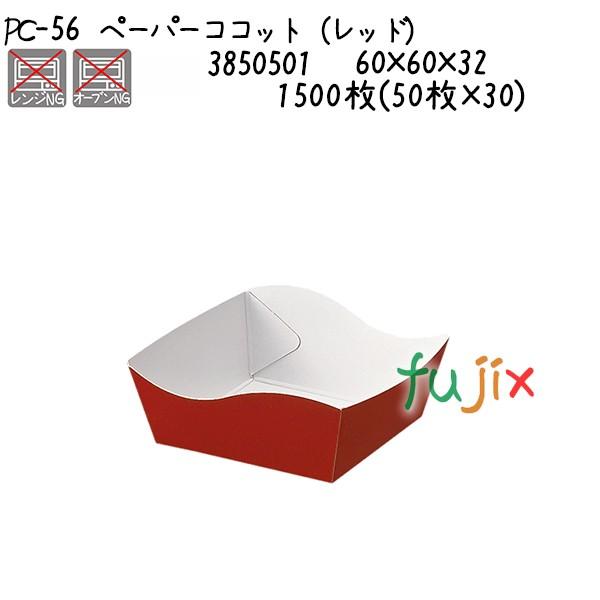 ペーパーココット(レッド) PC-56 1500枚(50枚×30)/ケース