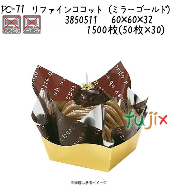 リファインココット(ミラーゴールド) PC-71 1500枚(50枚×30)/ケース