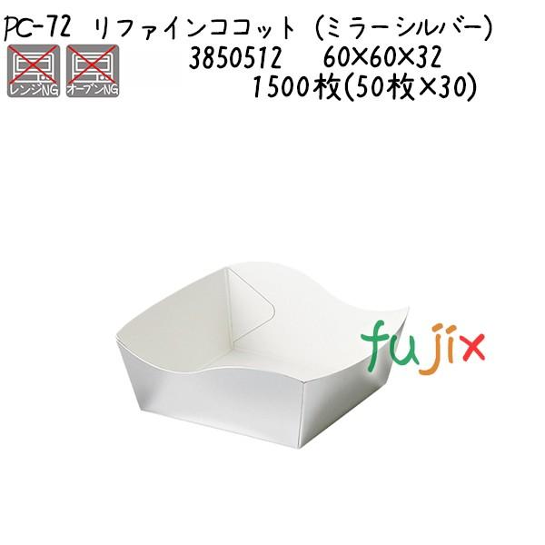 リファインココット(ミラーシルバー) PC-72 1500枚(50枚×30)/ケース