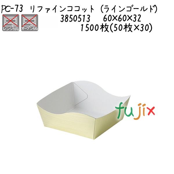 リファインココット(ラインゴールド) PC-73 1500枚(50枚×30)/ケース