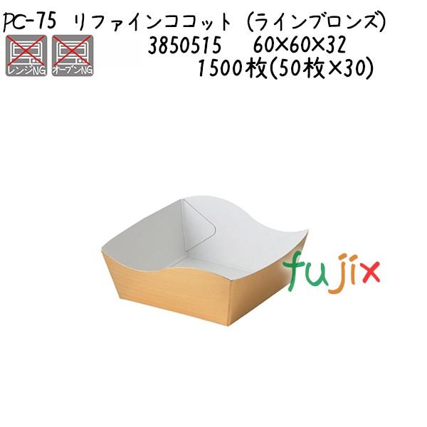 リファインココット(ラインブロンズ) PC-75 1500枚(50枚×30)/ケース
