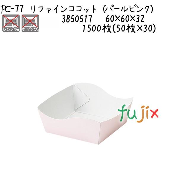 リファインココット(パールピンク) PC-77 1500枚(50枚×30)/ケース