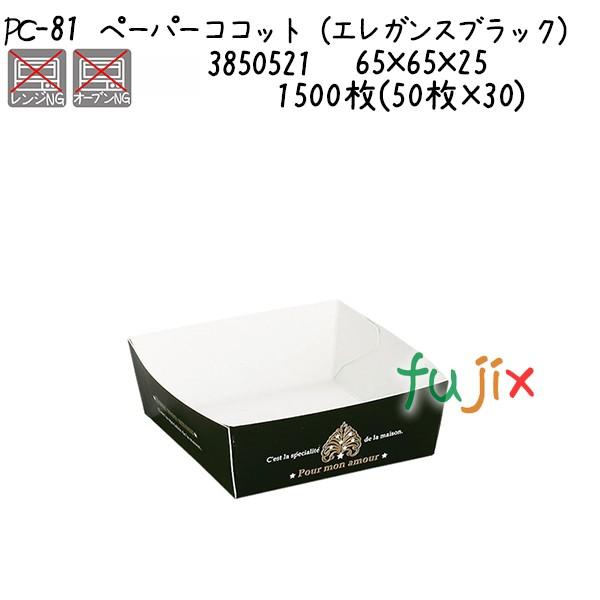 ペーパーココット(エレガンスブラック) PC-81 1500枚(50枚×30)/ケース