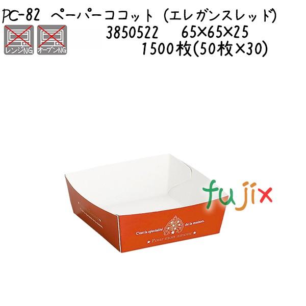 ペーパーココット(エレガンスレッド) PC-82 1500枚(50枚×30)/ケース
