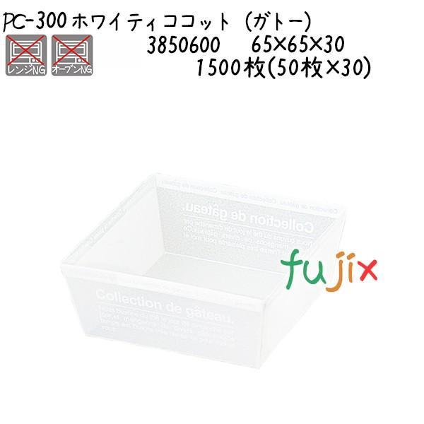 ホワイティココット(ガトー) PC-300 1500枚(50枚×30)/ケース