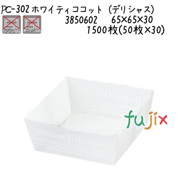 ホワイティココット(デリシャス) PC-302 1500枚(50枚×30)/ケース
