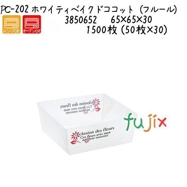 ホワイティベイクドココット(フルール) PC-202 1500枚 (50枚×30)/ケース
