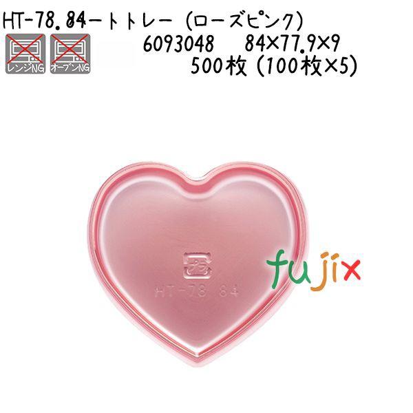 ハートトレー(ローズピンク) HT-78.84 500枚 (100枚×5)/ケース