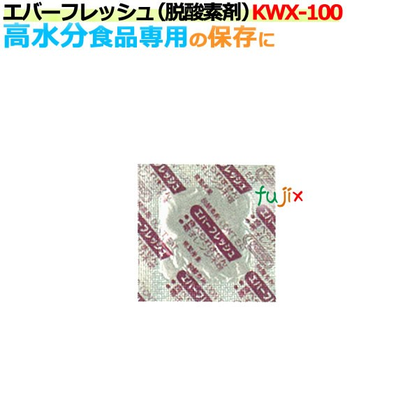 脱酸素剤 エバーフレッシュ KWX-100 水分依存型 5000個(250×20袋)/ケース【食品用】