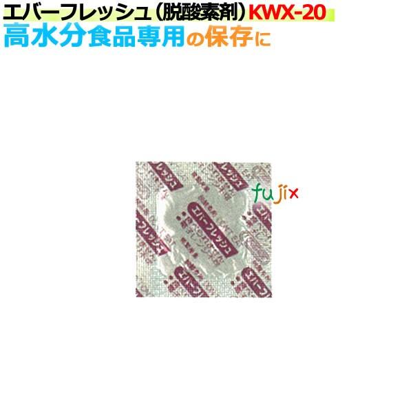 脱酸素剤 エバーフレッシュ KWX-20 水分依存型 10000個(400×25袋)/ケース【食品用】