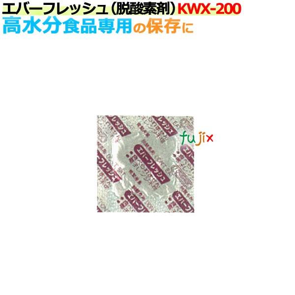 脱酸素剤 エバーフレッシュ KWX-200 水分依存型 3000個(150×20袋)/ケース【食品用】