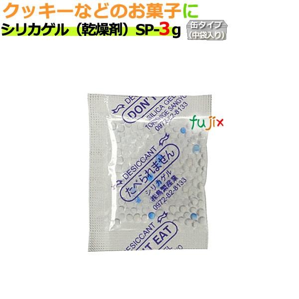 乾燥剤 食品用(シリカゲル)業務用/SP-3g 缶(大袋)入り 1800個/ケース