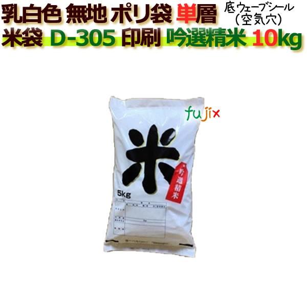米袋 10kg 印刷 吟選精米底ウェーブシール ポリエチレン袋 500枚/ケース D-305_シーラー必要
