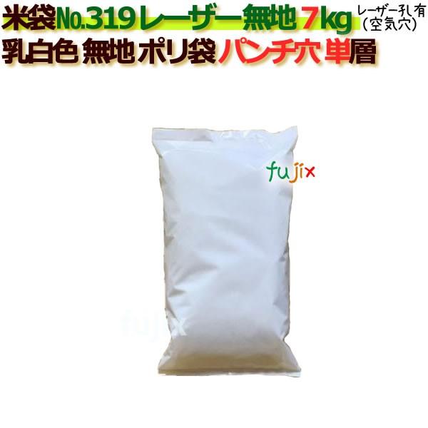 米袋 7kg 無地 レーザー孔 ポリエチレン袋 500枚/ケース NO.319_シーラー必要