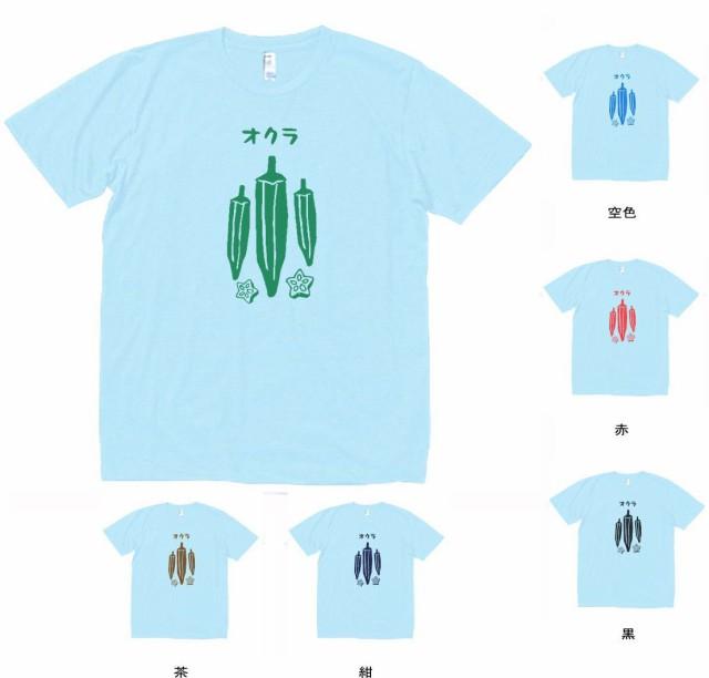 デザインTシャツ おもしろ 食べ物 オクラ 水色