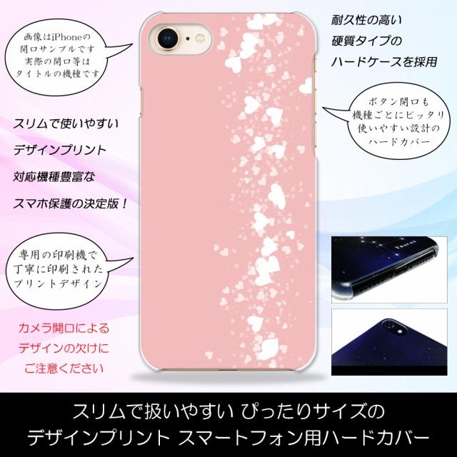c522cc76e9 【メール便送料無料】シンプルスマホ2 401SH ピンクハートライン 可愛い 桃色 ハード