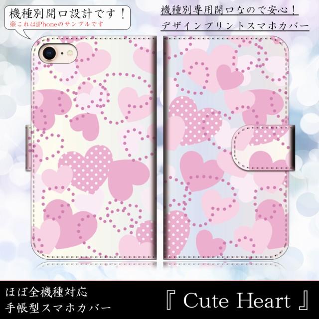 5275b15b95 シンプルスマホ2 401SH CuteHeart ハート柄 キュート ピンク 手帳型スマートフォンカバー スマホケース