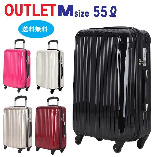 【送料無料 mサイズ】アウトレット スーツケース Mサイズ TSAロック キャリーバック 軽量 旅行用 旅行かばん トランクケース carry