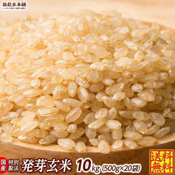 雑穀 雑穀米 国産 発芽玄米 10kg(500g×20袋) 送料無料 ダイエット食品 置き換えダイエット 雑穀米本舗