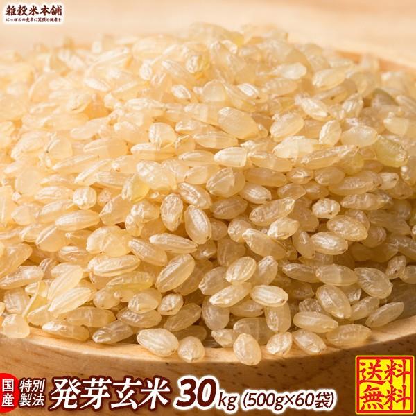 雑穀 雑穀米 国産 発芽玄米 30kg(500g×60袋) 送料無料 ダイエット食品 置き換えダイエット 雑穀米本舗