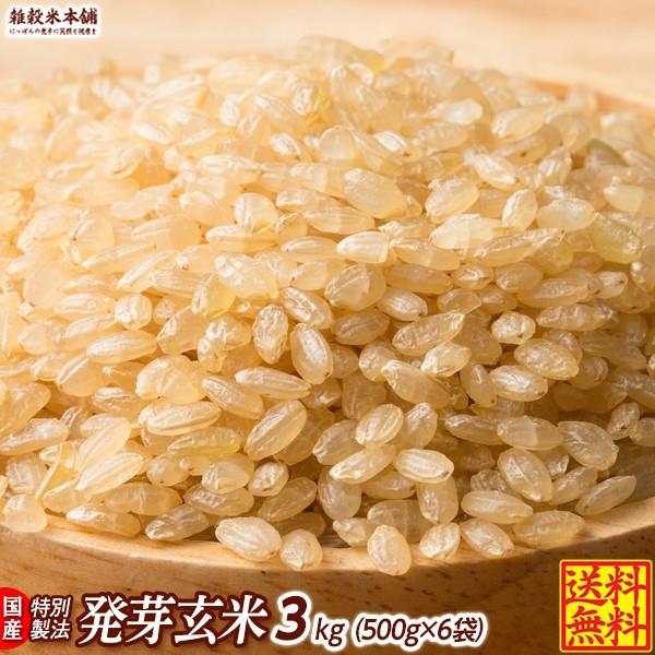 雑穀 雑穀米 国産 発芽玄米 3kg(500g×6袋) 送料無料 ダイエット食品 置き換えダイエット 雑穀米本舗