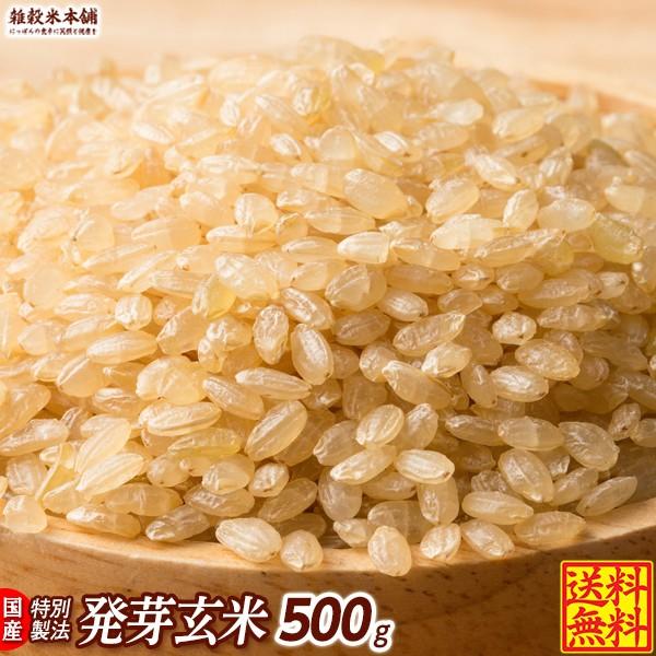 雑穀 雑穀米 国産 発芽玄米 500g 送料無料 ダイエット食品 置き換えダイエット 雑穀米本舗