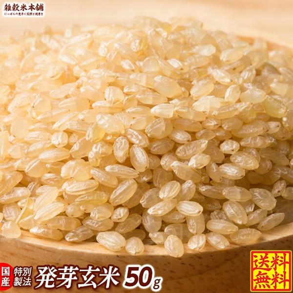 雑穀 雑穀米 国産 発芽玄米 50g 送料無料 ダイエット食品 置き換えダイエット 雑穀米本舗