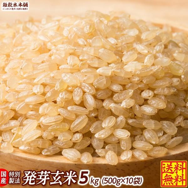 雑穀 雑穀米 国産 発芽玄米 5kg(500g×10袋) 送料無料 ダイエット食品 置き換えダイエット 雑穀米本舗